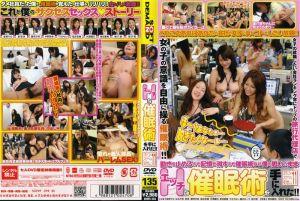 オトコのスケベな妄想シリーズ VOL.11 Hな催眠术を手に入れた!!