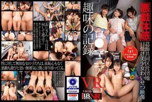 【4】VR 葛饰公有住宅 晒痕美少女猥亵影片 第四集