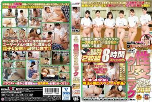 幹砲诊所感谢祭2017 超豪版总集篇 8小时  第二集