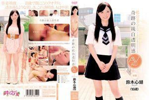絶・对・美・少・女 奇蹟的纯白透明感 AV出道 铃木心湖(18岁)
