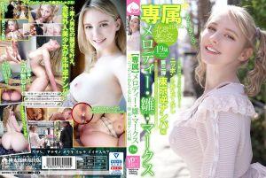 【专属】美乐蒂・雏・马克思 日本的尽情款待第3弹 东京逆搭讪编