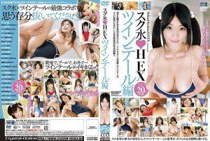 スク水H EX 双马尾编