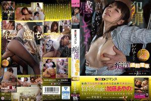痴汉通勤电车 丈夫阳痿人妻想被肏 加藤绫野 SODx成人小说改编系列