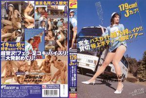 完全贷切179cm!Jカップ バスガイド绫乃梓とイク!!极上ボディー満喫ツアー
