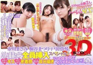 SODVR 究极后宫4P肏到爽! 市川里美 桐谷茉莉 户田真琴