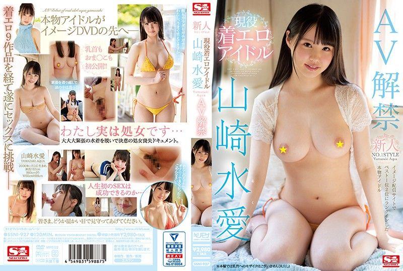 新人NO.1STYLE 现役情色写真偶像山崎水爱AV解禁