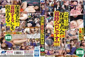 令和元年度市立绿●丘小学2年3组家长会定期亲睦会影片!!!