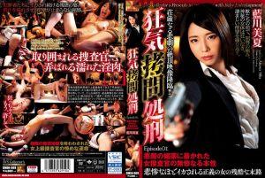 狂气拷问处刑 Episode01 蓝川美夏