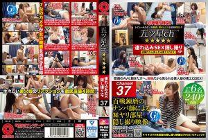五星级频道 搭讪辣妹 特别版 37-下