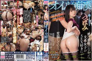 媚薬オイル痴汉~强制発情で闷絶イキまくり絶顶化~ つぼみ