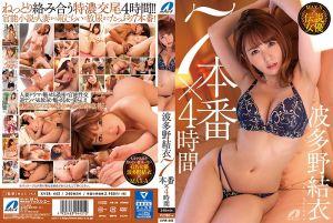 波多野结衣 7连发x4小时 第一集
