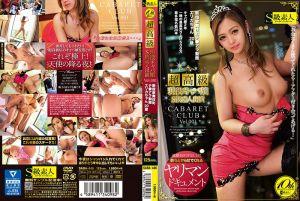 超高级现役辣妹酒吧S级素人 01