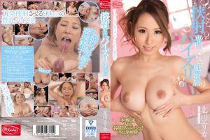 乳砲挟射风俗店 北川绘理香