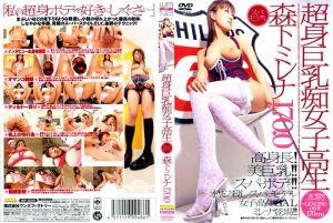 超身巨乳痴女子校生 森下ミレナ 170.0