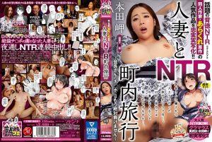 原作改编 人妻NTR自治会旅行 ~绝不会输给会长肉棒~ 本田岬