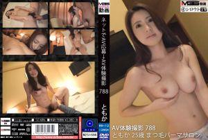 素人应徵A片幹砲体验 788