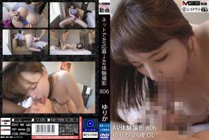 素人应徵A片幹砲体验 806