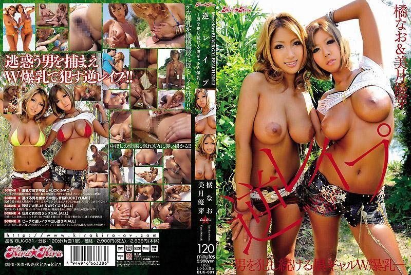 kira☆kira BLACK GAL BEACH 2012 逆向强暴-不断侵犯男性的黑辣妹双重爆乳- 橘奈绪 美月优芽