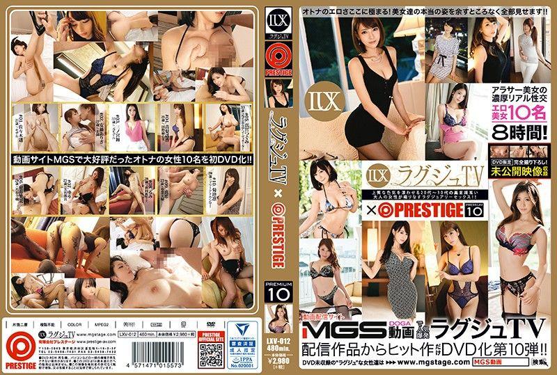 高贵正妹TV×蚊香社精选 10 下