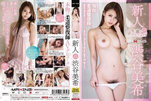 新人 涉谷美希 ~现役柔道整体师、有国家证照的AV出道!为了治癒男性的身体从业界降临!!~