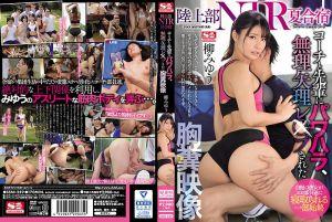 田径社NTR夏季集训 遭教练与学长轮姦影片 柳美忧