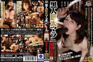 黒人巨大マラ 犯された日本人熟女 むちエロ美人妻を薬渍け4P轮姦セックス 翔田千里