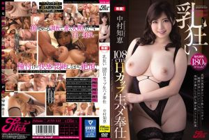 乳狂 108cmH罩杯喷精侍奉 中村知惠