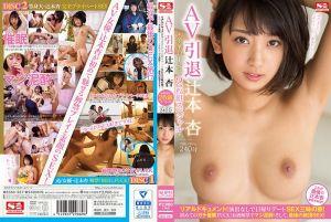 AV引退 THE FINAL240分 当日来回幹砲旅! 辻本杏