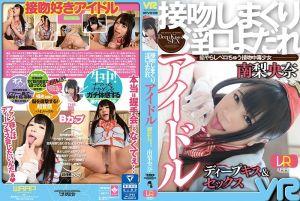 【1】VR 吻不停垂涎淫口偶像 南梨央奈 第一集