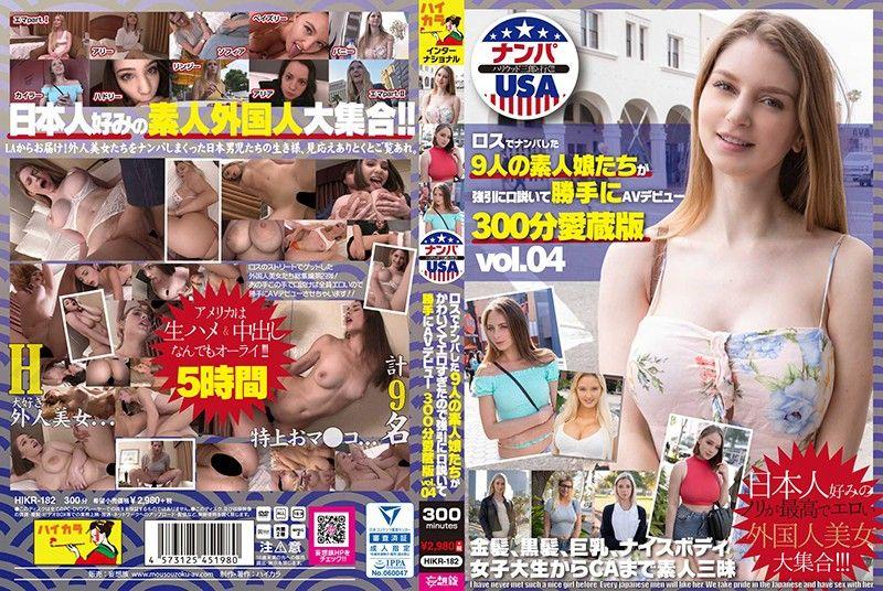 洛城搭讪9位素人妹子们可爱淫荡强制游说擅自AV出道300分爱藏版vol.04 下