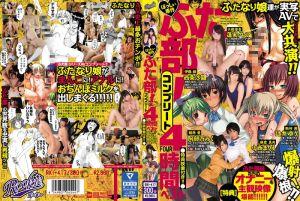 Bosshi原作改编 扶他部!真人版 4小时精选