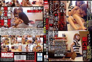 本気(マジ)口説き ナンパ→连れ込み→SEX盗撮→无断で投稿 イケメン软派师の即パコ动画 5
