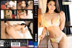 高贵正妹TV 816