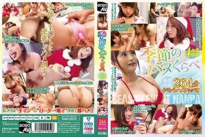 季节のハメくらべ 厳选収録264分イベントハメナンパ!!