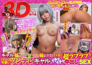 【2】VR 长篇 傲娇辣妹陪你爱爱肏到中出 丸山玲音奈 第二集