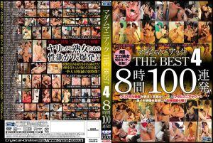 マダムマニアック THE BEST 4 8时间100连発!!