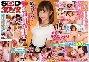 【4】VR 最淫乱可爱妹近亲相姦生活 纱仓真菜 第四集