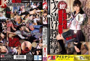 麻药搜査官 春药小穴痉挛 荣川乃亚