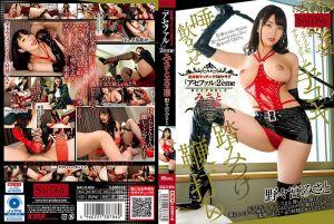 会员制配对SM俱乐部 『阿赛法』2eme美里女王 野野宫美里