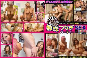 辣妹巨乳大集合!搭讪连锁性爱派对02