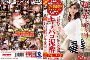 巨乳&巨尻正妹的媚药性爱烂醉档案 02 宫川亚里沙
