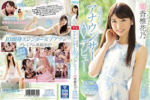 前地方电视主播AV出道 香椎花乃