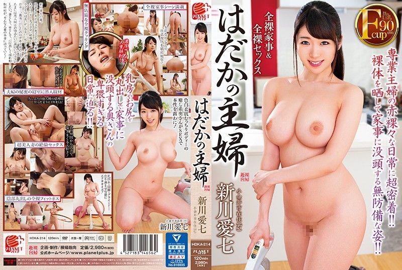 全裸主妇  新川爱七(27)
