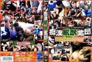 痴汉飢獣(ケダモノ)集団 中出し 6