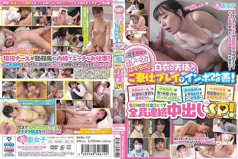 完全露脸现役护理师真实搭讪!白衣天使用服侍玩法改善阳痿!