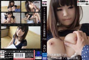 【初撮り】ネットでAV応募→AV体験撮影 759