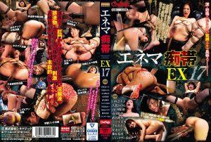 灌肠痴带EX 17 第二集