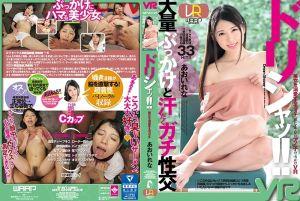 VR 大量咻咻喷喷精!! 枢木葵 第一集