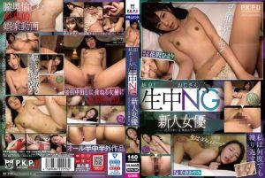 姑息!拔套欧吉桑VS 不能中出的新人女优 花泽日葵&美仓彩美