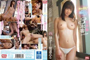 绝顶潮吹幹砲3连发初体验SP 坂道美琉